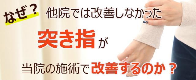 なぜ?他院では改善しなかった突き指 が当院の施術で改善するのか?