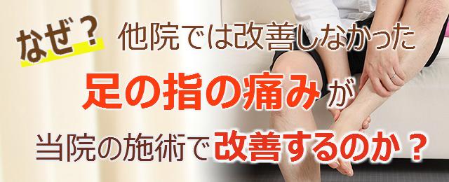 なぜ?他院では改善しなかった足の指の痛みが当院の施術で改善するのか?