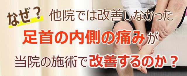 なぜ?他院では改善しなかった足首の内側の痛みが当院の施術で改善するのか?