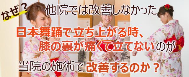 なぜ?他院では改善しなかった日本舞踊で立ち上がる時、膝の裏が痛くて立てないのが当院の施術で改善するのか?