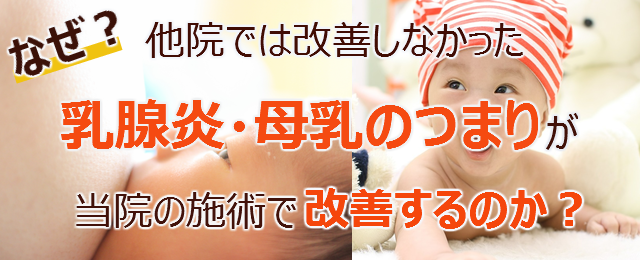 なぜ?他院では改善しなかった乳腺炎・母乳のつまり が当院の施術で改善するのか?