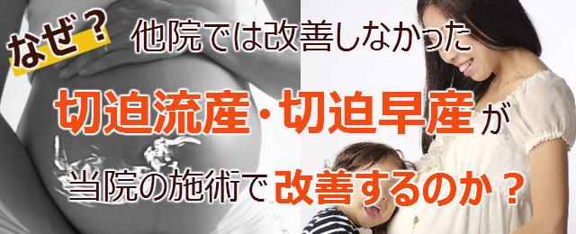 なぜ?他院では改善しなかった切迫流産 ・切迫早産 が当院の施術で改善するのか?