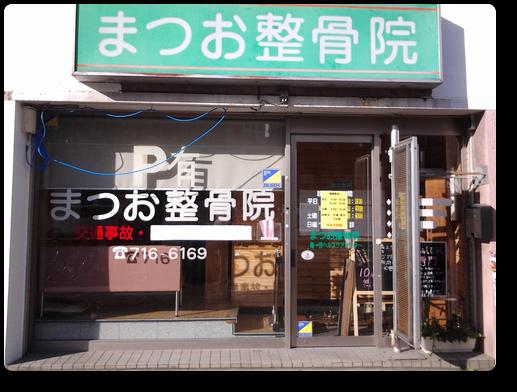 福岡まつお整体整骨院の地図