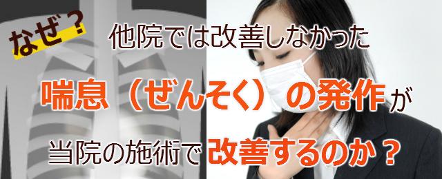 なぜ?他院では改善しなかった喘息(ぜんそく)の発作が当院の施術で改善するのか?