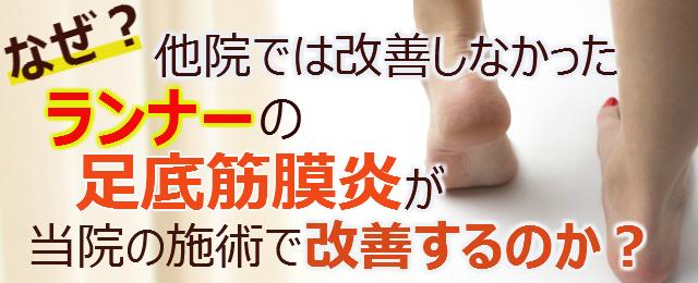 ランナーの足底筋膜炎